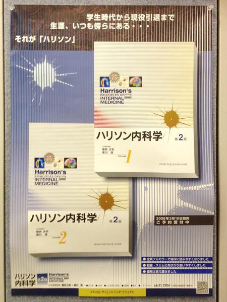 第2版ポスター(A2 2006年作成)