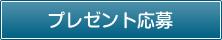 読者アンケート オンライン版